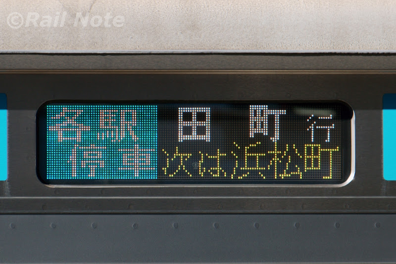 京浜東北線の田町行きの行先表示