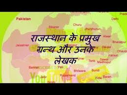 Rajasthan ke Pramukh Granth - राजस्थान के प्रमुख ग्रंथ