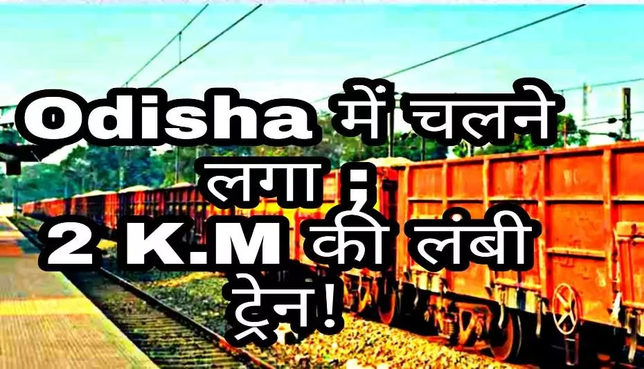 Started moving to Odisha;  2 km long train!