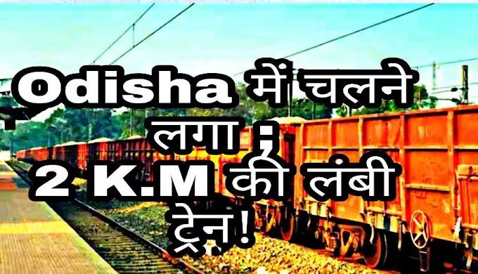 ओडिशा में चलने लगा ;  2 किलोमीटर की लंबी ट्रेन !