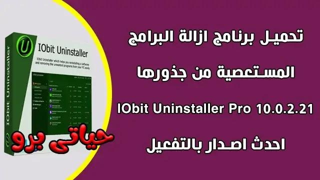 تحميل برنامج IObit Uninstaller Pro 10.0.2.21 كامل بالتفعيل لازالة البرامج من جذورها