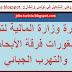 مناظرة وزارة المالية لتسديد شغورات فرقة الأبحاث والتهرب الجبائي