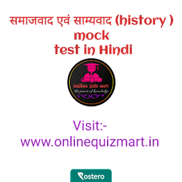 समाजवाद एवं साम्यवाद (history ) mock test in Hindi|समाजवाद एवं साम्यवाद (history ) important objective question online test