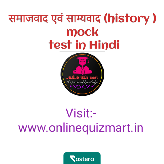 समाजवाद एवं साम्यवाद (history ) mock test in Hindi|समाजवाद एवं साम्यवाद (history ) important objective question online test