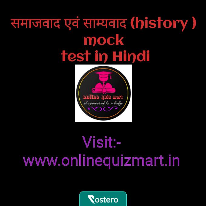 समाजवाद एवं साम्यवाद (history ) mock test in Hindi समाजवाद एवं साम्यवाद (history ) important objective question online test