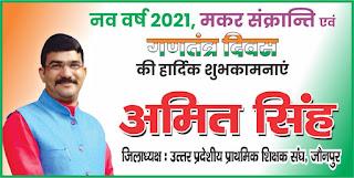 *Ad : उत्तर प्रदेशीय प्राथमिक शिक्षक संघ जौनपुर के जिलाध्यक्ष अमित सिंह की तरफ से नव वर्ष 2021, मकर संक्रान्ति एवं गणतंत्र दिवस की हार्दिक बधाई*