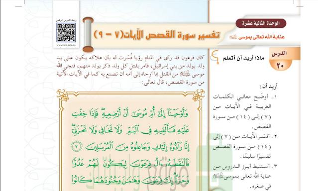 حل درس تفسير سورة القصص 7 – 9 للصف الاول متوسط