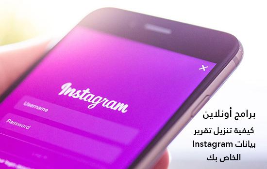 كيفية تنزيل تقرير بيانات Instagram الخاص بك