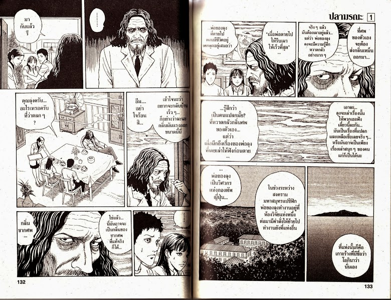 Gyo - หน้า 67