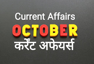Daily Current Affairs in Hindi - 17 October 2019 By #StudyCircle247
