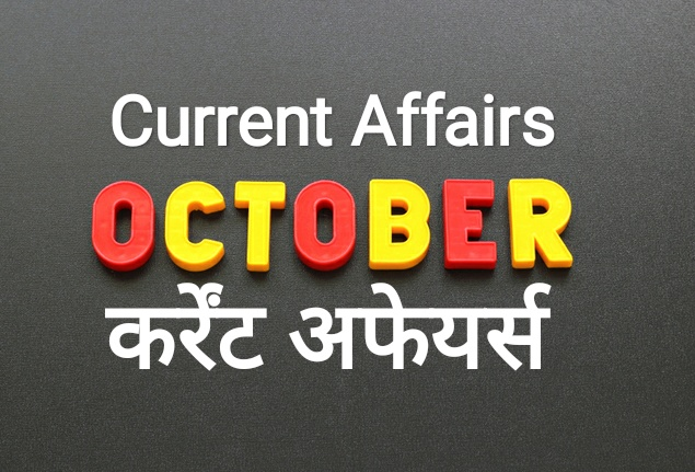 Daily Current Affairs in Hindi - 20 October 2019 By #StudyCircle247