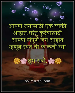 Shubh ratri images in marathi.