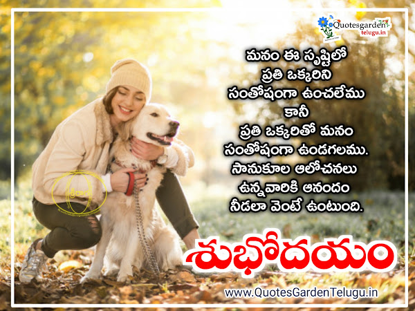 Good Morning Quotes In Telugu -Smile -Beauty- Walk -Life