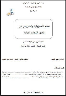 مذكرة ماستر: نظام المسؤولية والتعويض في قانون التجارة الدولية PDF