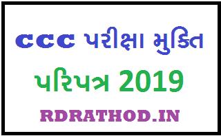 ccc mukti paripatra 2019