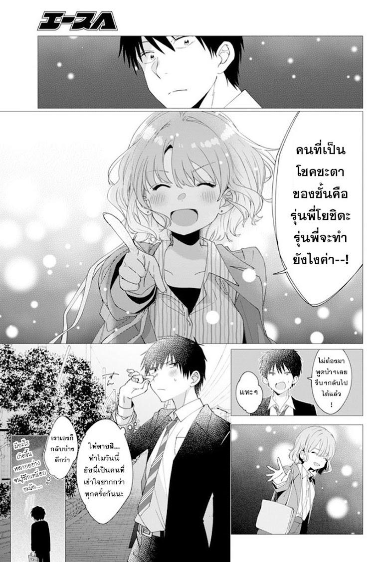 Hige wo Soru. Soshite Joshikousei wo Hirou - หน้า 26