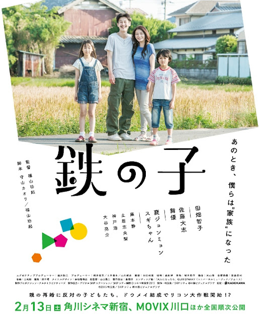 Sinopsis Children of Iron (2015) - Film Jepang