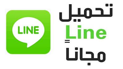تحميل تطبيق لاين LINE اخر اصدار ( أفضل تطبيق للتواصل)