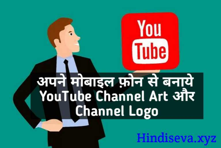 YouTube Channel Art Cover Photo Logo Kaise Banaye