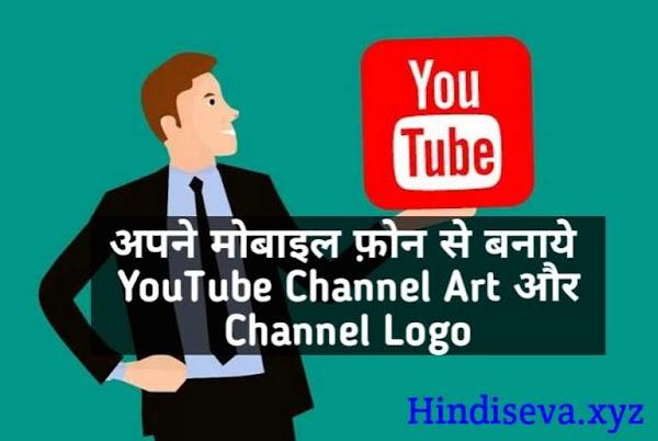 YouTube Channel Art Cover Photo Logo Kaise Banaye