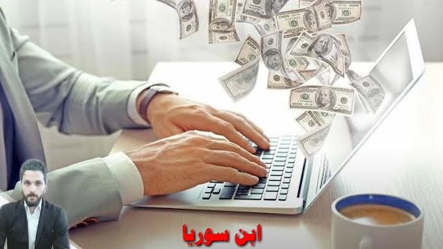 الربح من الانترنت 2020 ربح المال من الانترنت