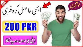 How to make money online in pakistan Free Signup Bonus 200 PKR New High Profit Website