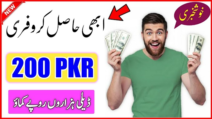 How to make money online in pakistan Free Signup Bonus 200 PKR New High Profit Website