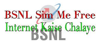 BSNL-sim-me-free-internet-kaise-chalaye