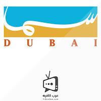 قناة سما دبى Sama Dubai بث مباشر