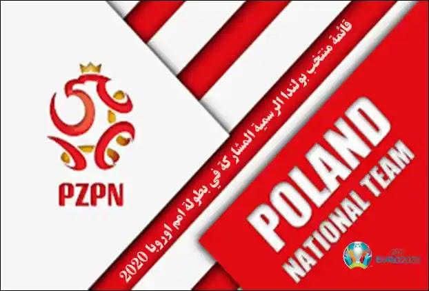 بطولة امم اوروبا 2020,بولندا,بطولة امم اوروبا,ملاعب بطولة امم اوروبا,بطولة امم اوربا,امم اوربا 2020,قرعة بطولة امم اوربا,كاس امم اوربا 2020,يورو 2020,منتخب بولندا,بطولة اوروبا,اهداف امم اوروبا,نتائج منتخب بولندا,منتخب إيطاليا وبولندا,مباراة منتخب بولندا بث مباشر,هولندا,بطولة أمم أوروبا,كأس أمم أوروبا 2020,تصفيات كأس أمم أوروبا 2020,منتخب هولندا,بطولة أمم أوروبا لكرة القدم,ملاعب أوروبا 2020,هولندا وبولندا,قرعة امم اوربا,كأس أمم أوروبا,موعد مباراة منتخب إيطاليا وبولندا والتشكيل المتوقع,امم اوربا