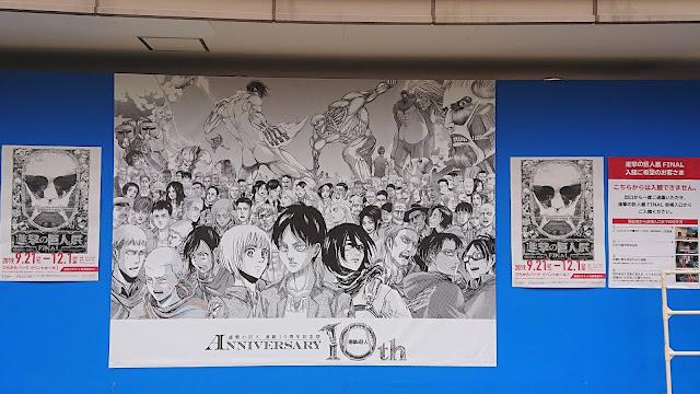 大阪 枚方 ひらパー 進撃の巨人展FINAL