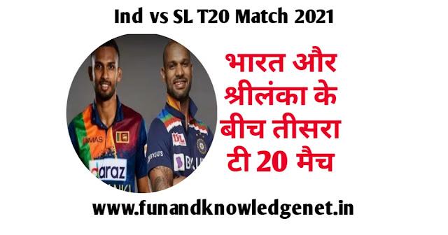 India vs SL Ka 3rd T20 Match Kab Hai 2021 - इंडिया और श्रीलंका का तीसरा टी20 मैच कब है 2021
