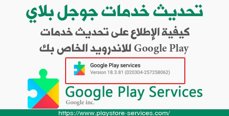 الإطلاع على تحديث خدمات Google Play