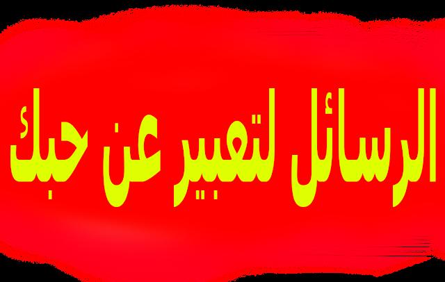 أجمل رسائل وأسمى مسجات حب بالفرنسية SMS 2020 ❤️ بالفرنسية والعربية