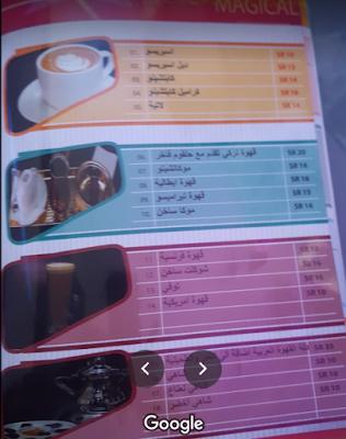 مطعم وكافية ماجيكال