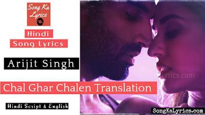 chal-ghar-chalen-lyrics-translation