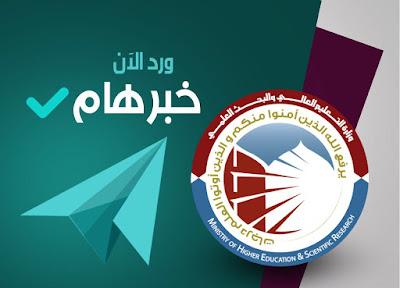 هام | فتح استمارة التقديم للجامعات العراقية للسادس الاعدادي قريباً