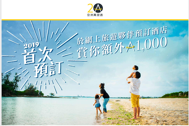 2019年首次預訂-於亞洲萬里通Asia Miles 旅遊夥伴  預訂酒店賞你額外1000 里數