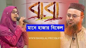 Baba Mane Hazar Bikel Lyrics (বাবা মানে হাজার বিকেল) Jaima Nur