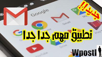 Gmail : تطبيق مجاني للرسائل الإلكترونية الفورية لهواتف Android وغيرها من الاجهزة الذكية.  لتبادل الرسائل والصور والفيديوهات والمستندات والرسائل الصوتية  مستخدماً اتصال هاتفك بالإنترنت (4G/3G/2G/EDGE أو Wi-Fi متى توفرت).. شرح البرنامج عبر الفيديو التالي فرجة ممتعة .
