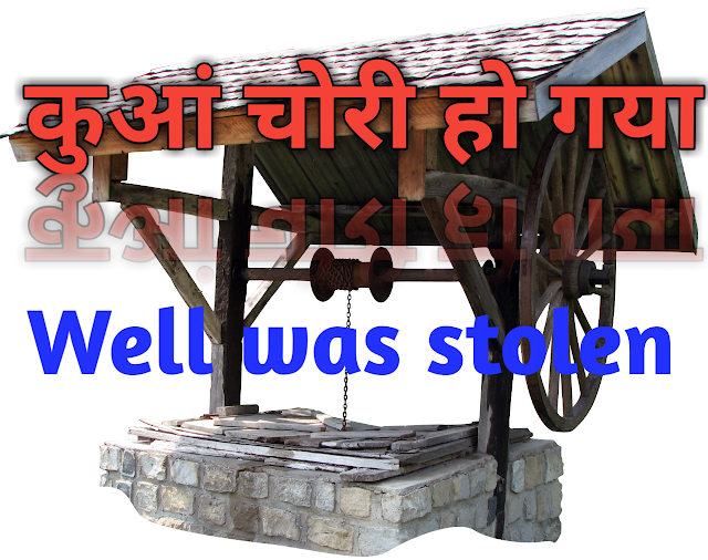 कुआं चोरी हो गया  Well was stolen