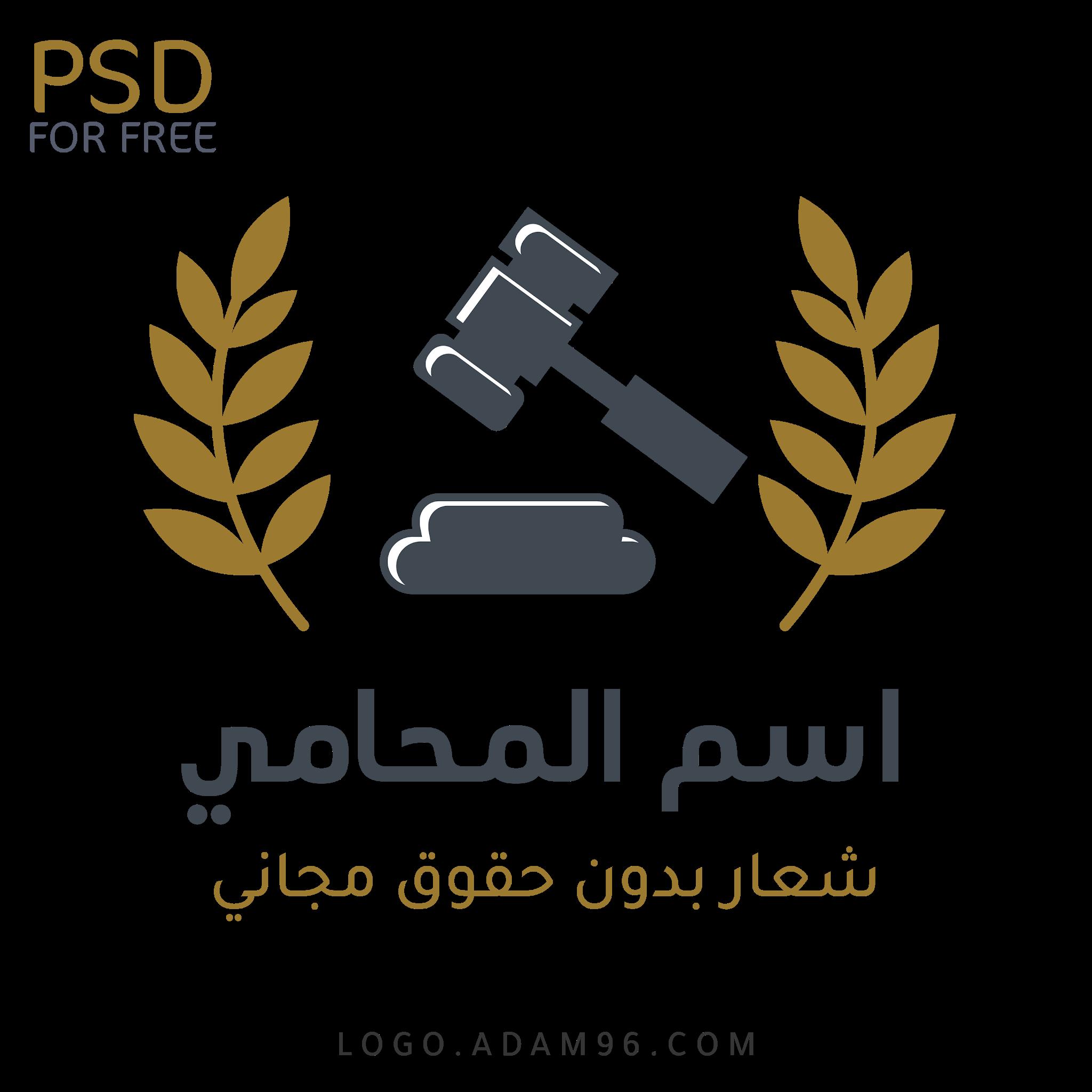 تحميل شعار محامي بصيغة PSD للاستخدام المجاني بدون حقوق