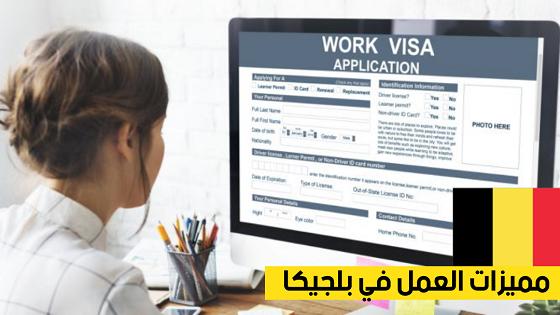 المهن المطلوبة في بلجيكا .. متطلبات استخراج تأشيرة العمل