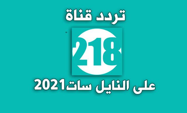 تردد قناة 218 الليبية 2021 على نايل سات الناقلة لمباريات Taradod Libya 218 Frequence Nilesat 2021