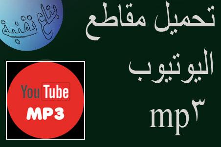 ,تحميل من اليوتيوب mp3  ,محول من فيديو يوتيوب الي mp3  ,يوتيوب ام بي 3  ,تحويل اليوتيوب الى mp3  ,محول اليوتيوب الى mp3  ,تحميل من اليوتيوب mb3  ,تحويل يوتيوب الى mp3  ,تحويل الفيديو الى mp3  ,تحويل اليوتيوب الى mb3  ,تحميل اغاني من اليوتيوب  ,محول يوتيوب الى mp3  ,تحميل mp3 من اليوتيوب  ,تحويل يوتيوب الى mp3 بجودة عالية  ,تحويل من يوتيوب الى mp3  ,تحميل mp3 من يوتيوب  ,التحميل من اليوتيوب mp3  ,convert youtube to mp3  ,تحويل اليوتيوب الى mp4  ,تحويل اليوتيوب الي mp3  ,تحويل الفيديو الى صوت mp3  ,تحويل يوتيوب الى mb3  ,تحويل youtube الى mp3  ,برنامج تنزيل اغاني من اليوتيوب mp3  ,تحويل الفيديو ل mp3  ,تحويل الفيديو الى mp3 اون لاين  ,تحويل الفيديوهات الى mp3  ,تحويل من فيديو الى mp3  ,تحويل يوتيوب ل mp3  ,تحويل فيديو الى mp3  ,تحويل اليوتيوب الى mp3 اون لاين  ,تحويل من اليوتيوب الى mp3  ,تحميل الاغاني من اليوتيوب  ,تحويل من اليوتيوب بصيغة mp3  ,تحويل الاغاني الى mp3  ,تحميل من يوتيوب mp3  ,تحميل فيديو من اليوتيوب mp3  ,تحميل اغاني من يوتيوب  ,تحميل ام بي ثري من اليوتيوب  ,محول يوتيوب ل mp3  ,محول اليوتيوب الى ام بي ثري  ,تحويل يوتيوب الي mp3  ,محول الفيديو الى mp3  ,تحويل يوتيوب سهل وبسيط  ,تحميل اغانى من اليوتيوب