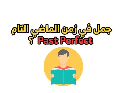 شرح past perfect