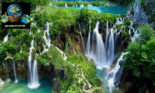 10. ප්ලයිට්වයිස් දියඇල්ල, ක්රෝෂියාව ( Plitvice Waterfalls, Croatia )