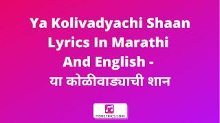 Ya Kolivadyachi Shaan Lyrics In Marathi And English - या कोळीवाड्याची शान