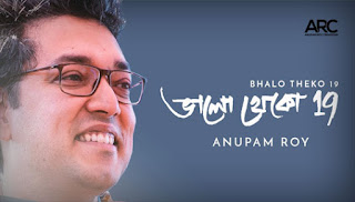 ভালো থেকো ১৯ - Bhalo Theko 19 Lyrics - Anupam Roy Song