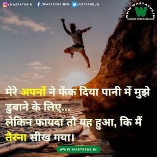 positive attitude status in Hindi पॉजिटिव ऐटिटूड स्टेटस इन हिंदी